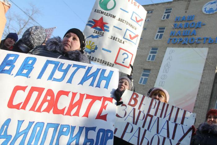 "Митинг на заводе ""Радиоприбор"" в Приморском крае."