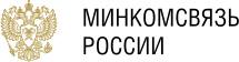 Логотип Минкомсвязь России
