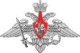 Эмблема Министерства обороны Российской Федерации.