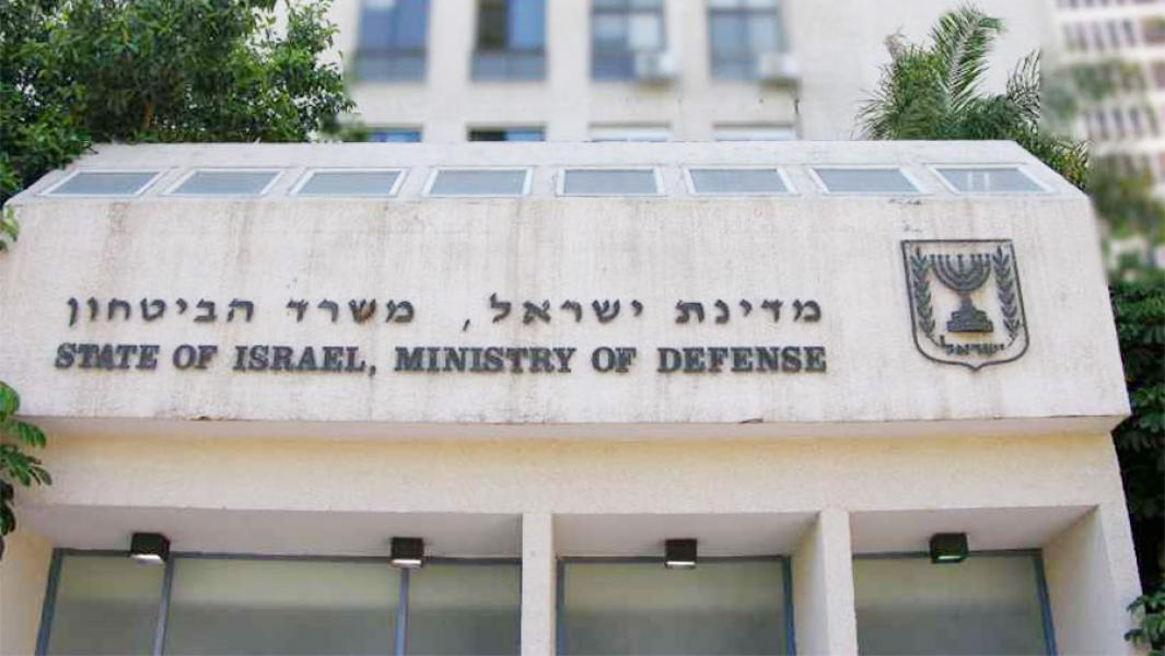 Минобороны Израиля.