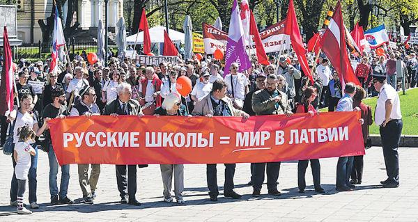 Митинг в Латвии