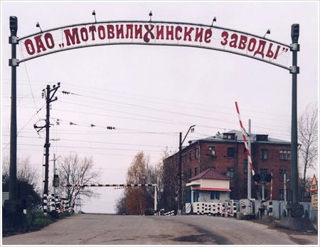 ОАО «Мотовилихинские заводы».