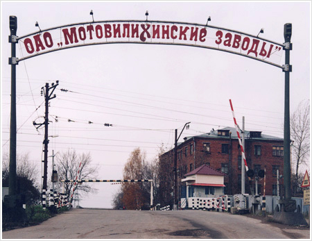 оао мотовилихинские заводы руководство img-1