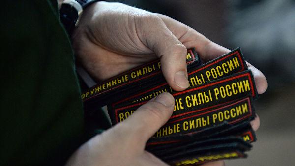 Нашивки на военную форму для призывников