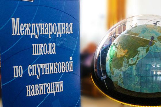 Школа спутниковой навигации
