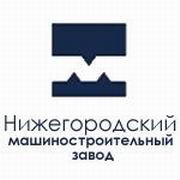 ОАО «Нижегородский машиностроительный завод.