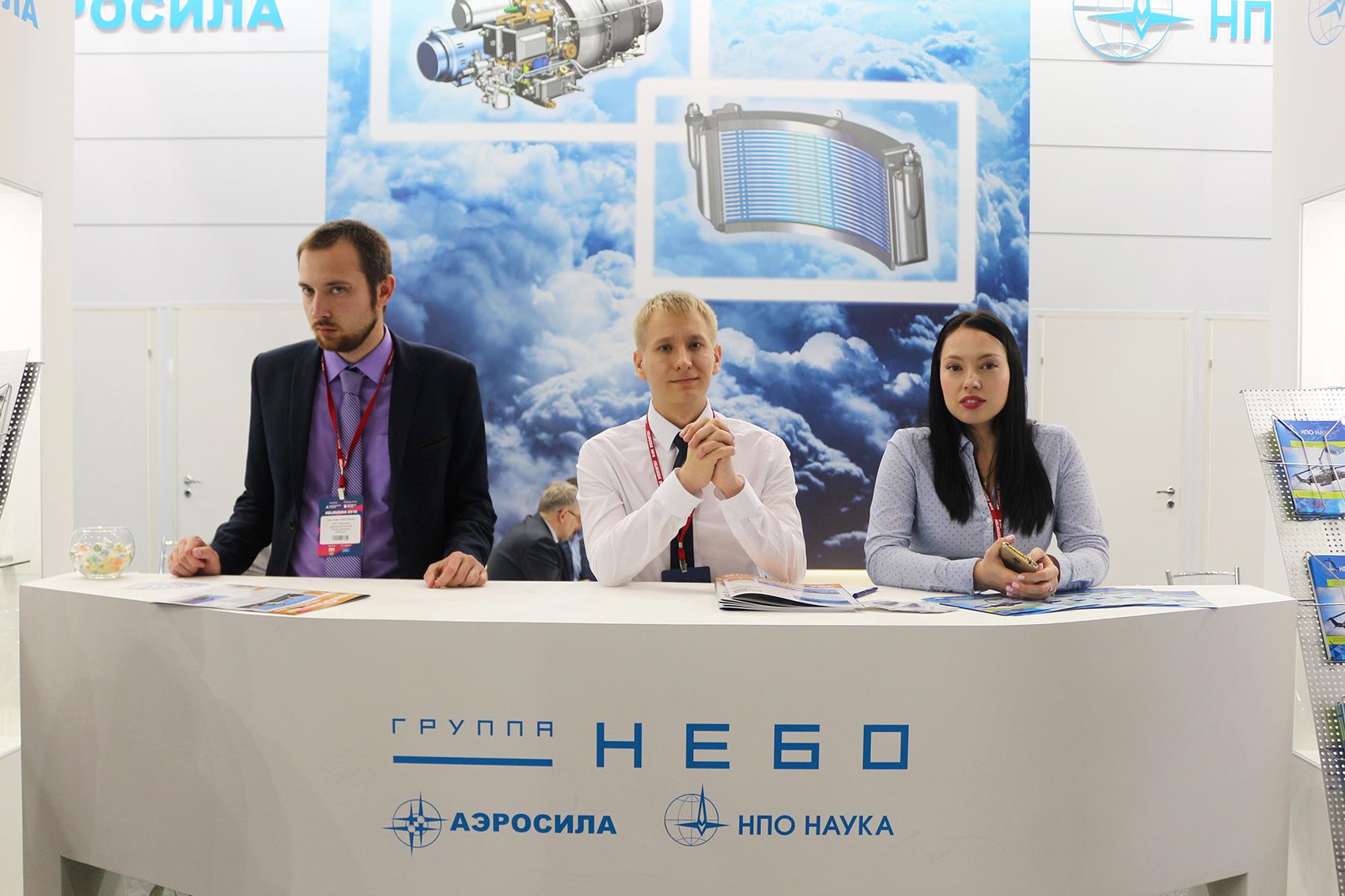 Совместная экспозиция НПО «Наука» и НПП «Аэросила» на международной выставке вертолетной индустрии HeliRussia 2018.
