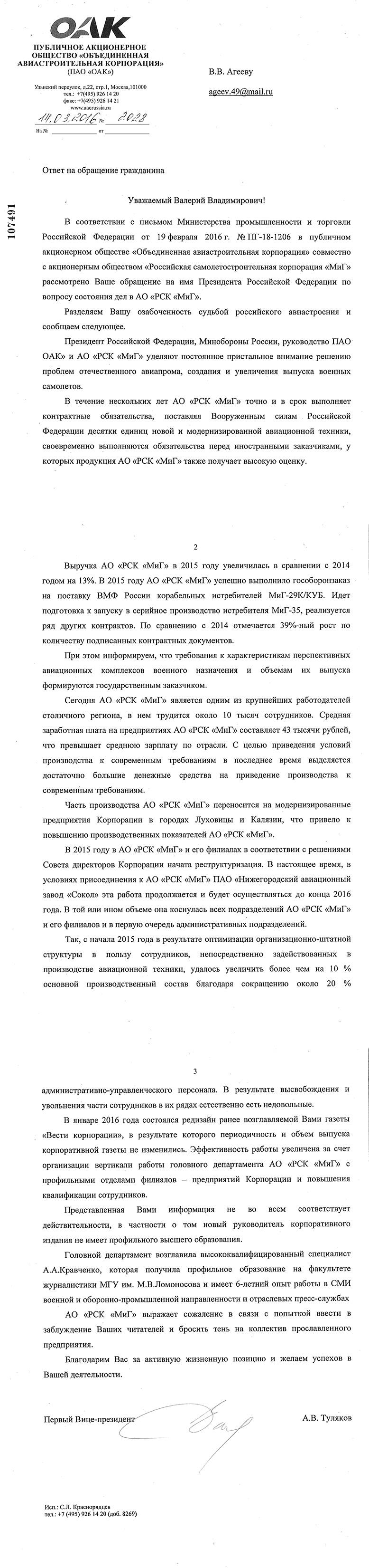 Ответ ОАК на обращение В.В. Агеева.