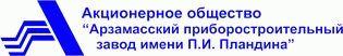 """Логотип ОАО """"Арзамасский приборостроительный завод имени П.И. Пландина""""."""