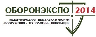 Оборонэкспо – 2014