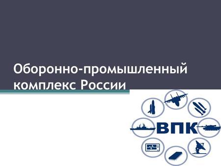ОПК России