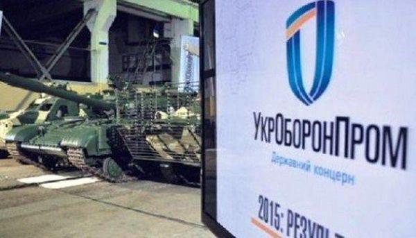 Компания Укроборонпром