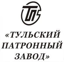 Тульский патронный завод