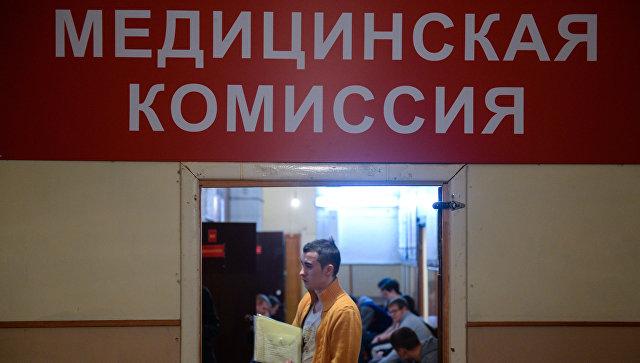 Призывники во время прохождения медицинской комиссии. Архив.