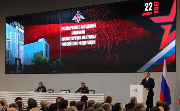 Расширенное заседание Коллегии Министерства обороны Российской Федерации, 22.12.2017