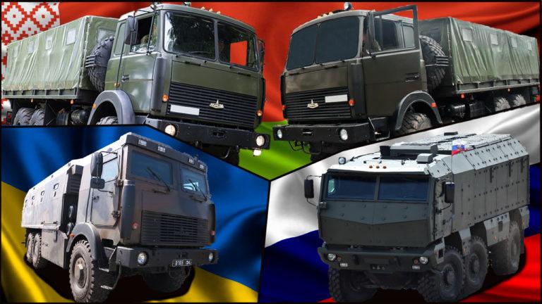 Российская, белорусская и украинская автомобильная техника.