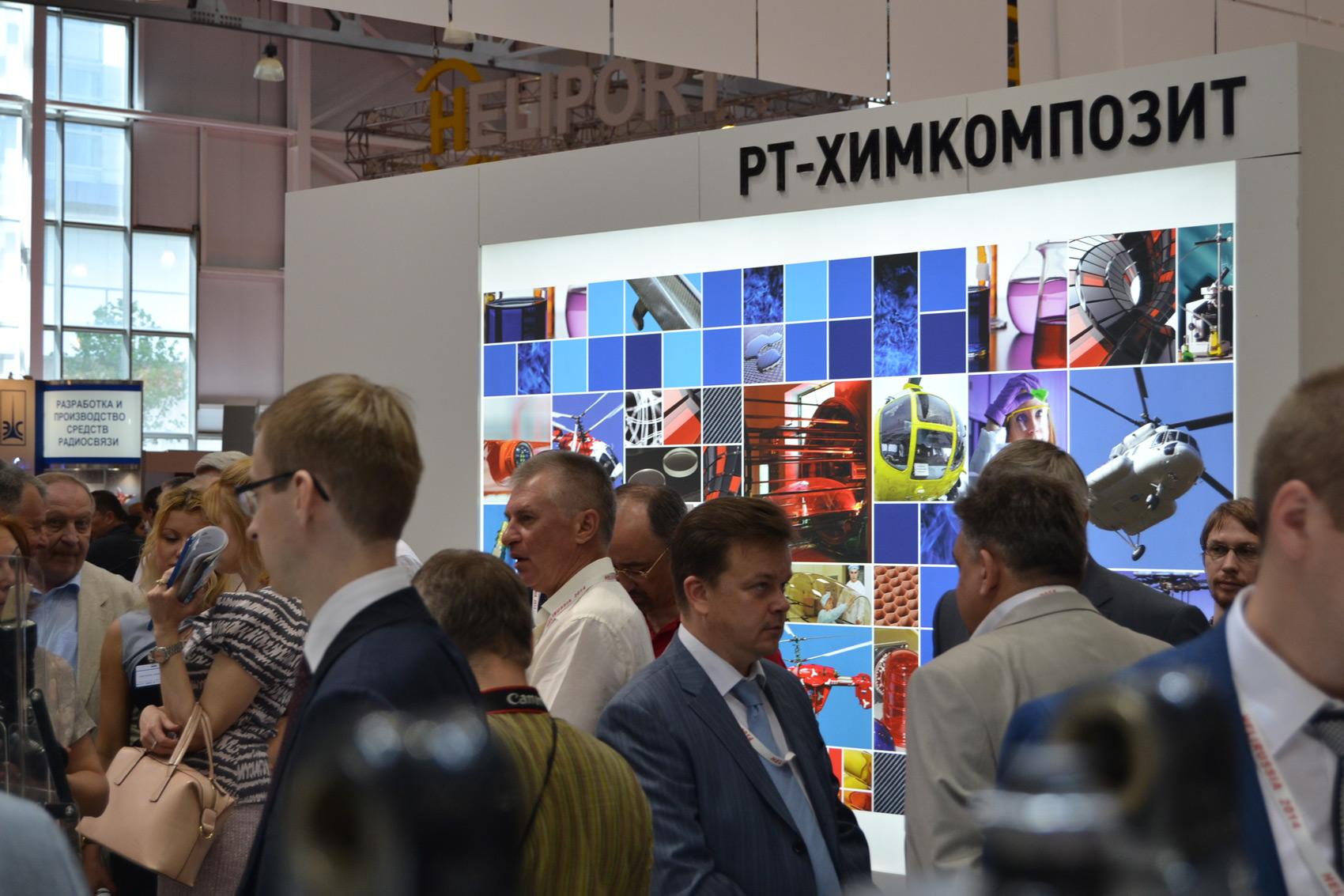 Холдинг «РТ-Химкомпозит» на HeliRussia 2014.