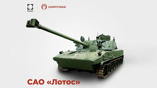 """Самоходное артиллерийское орудие """"Лотос"""""""
