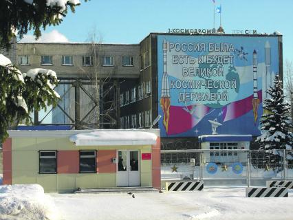 Штаб космодрома Плесецк в гарнизоне Космических войск в поселке Мирном.