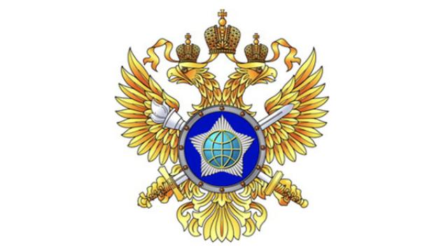 Служба внешней разведки