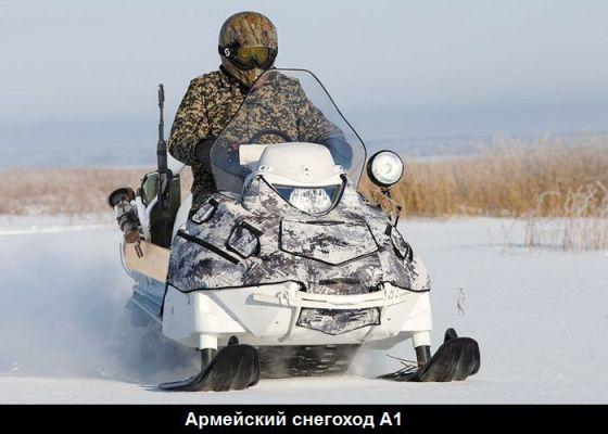 Снегоход А-1