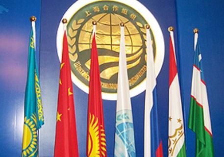 Шанхайская организация сотрудничества (ШОС).