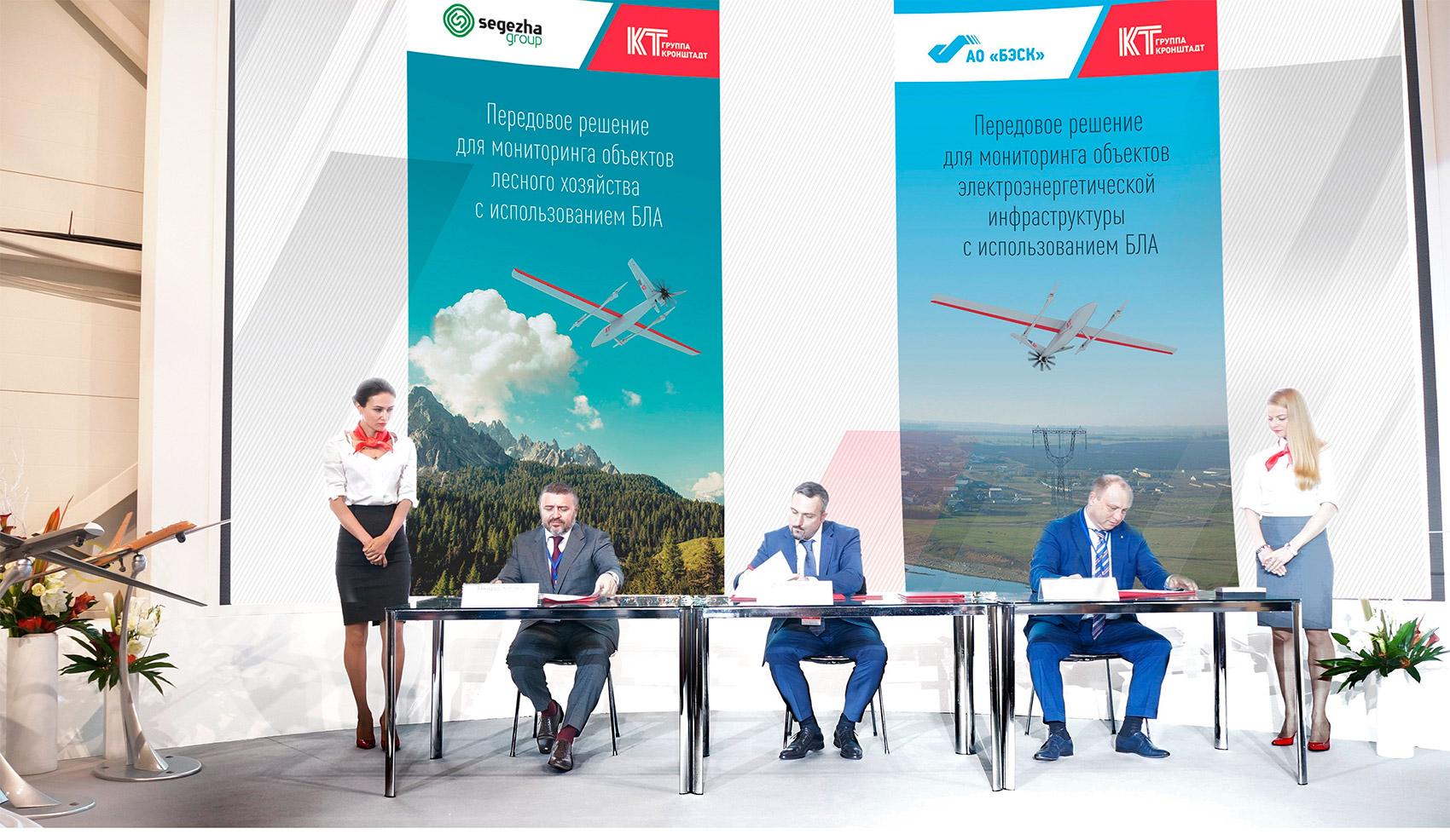 Подписание соглашения о сотрудничестве между Группой «Кронштадт» и АО «Башкирская электросетевая компания».