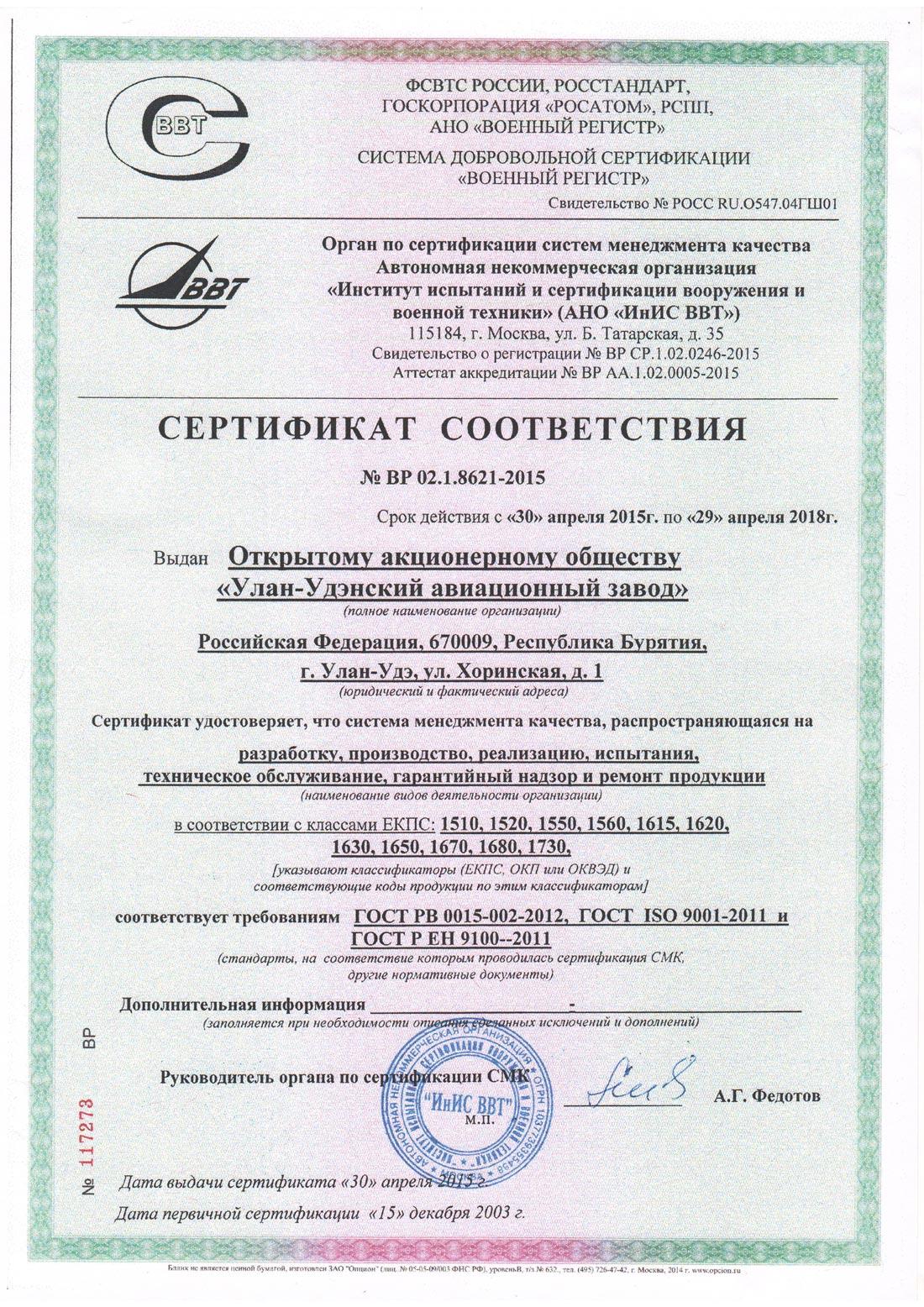 Сертификат соответствия системы менеджмента качества Улан-Удэнского авиационного завода.