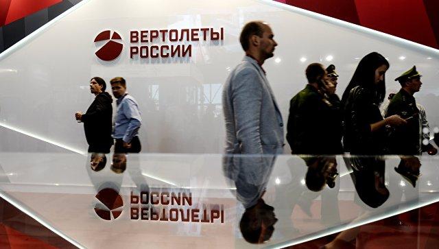 Стенд холдинга Вертолеты России. Архивное фото.