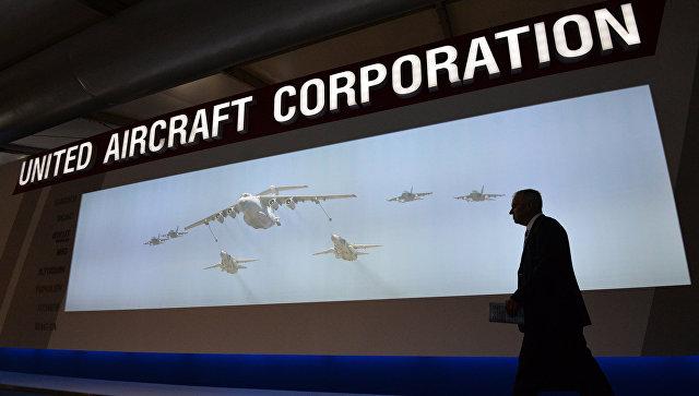 Стенд компании Объединенная Авиастроительная Корпорация. Архивное фото.