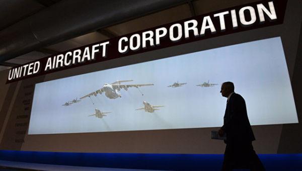 Стенд компании Объединенная Авиастроительная Корпорация. Архивное фото