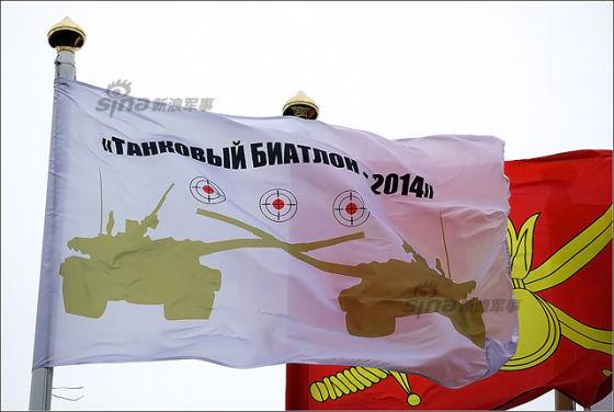 Танковый биатлон - 2014