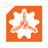 Технофорум -2013