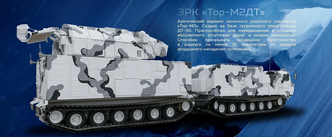 Арктическая версия ТОР-М2ДТ.