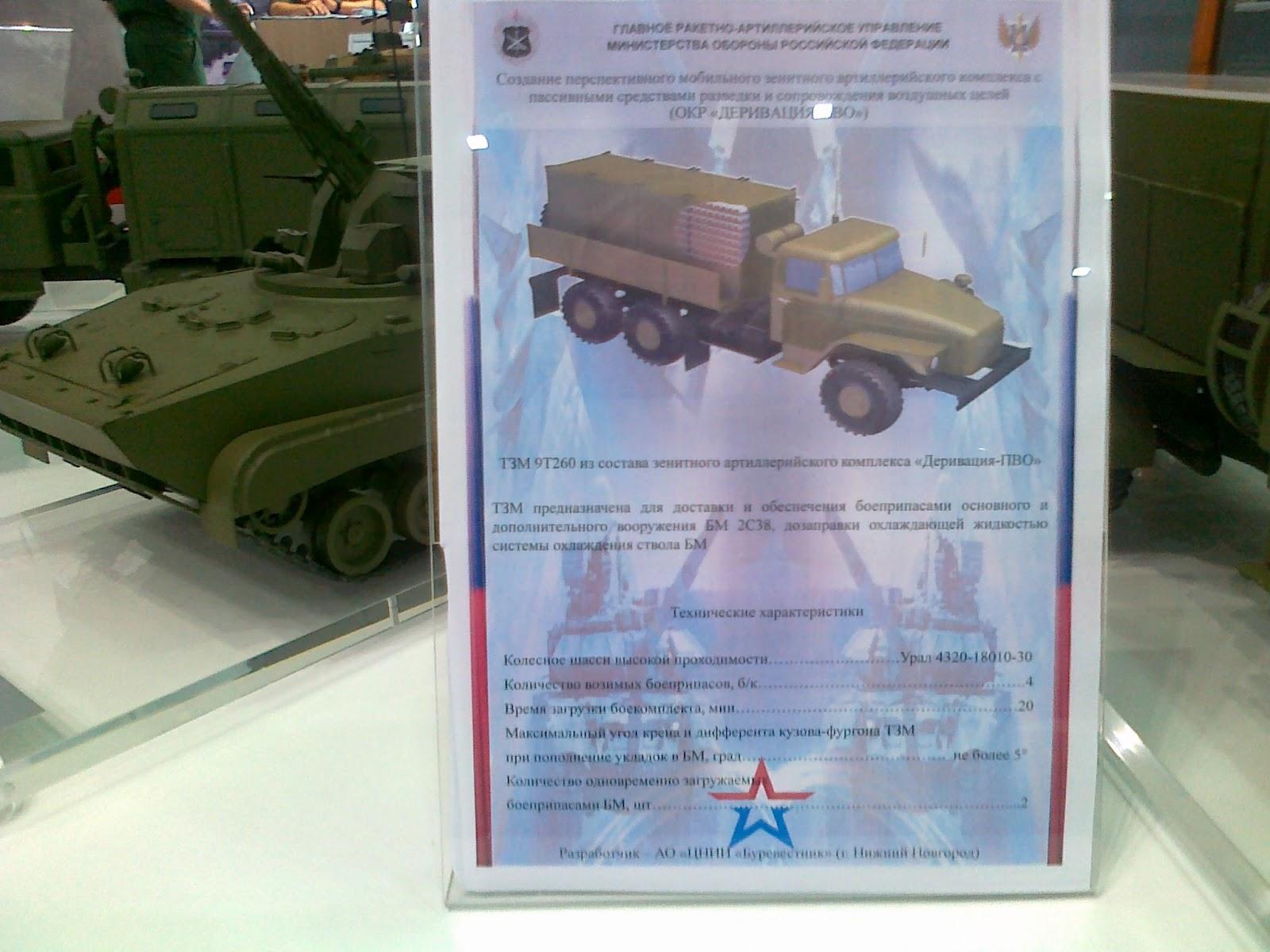 https://vpk.name/file/img/transportnozaryazhayushaya_mashina_9t260-ak2z0gc3-1503849998.jpg