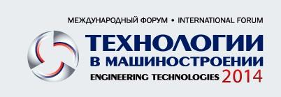 Международный форум ТВМ-2014