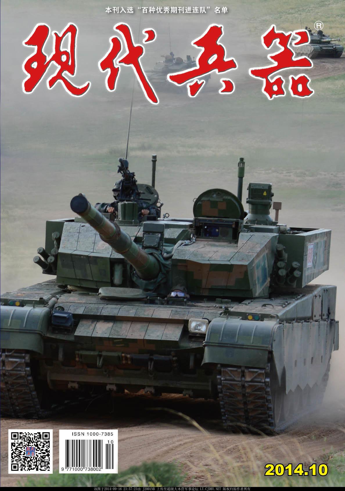 Танк Тип 99 НОАК.