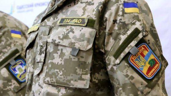 Униформа ВС Украины