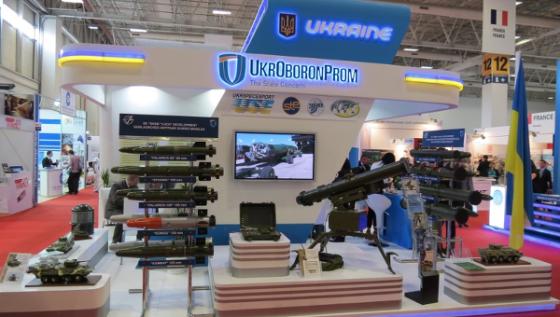 """ГК """"Укроборонпром"""""""