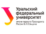 Уральский федеральный университет