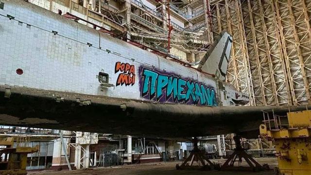 Недостроенный космический корабль «Буран»