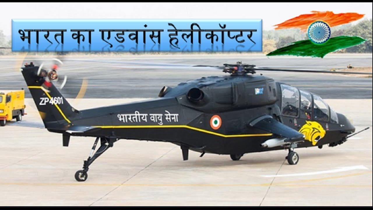 Индийский легкий боевой вертолет LCH.