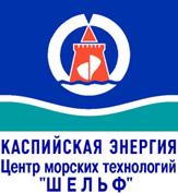 """Открытое акционерное общество конструкторское бюро по проектированию судов """"Вымпел""""."""