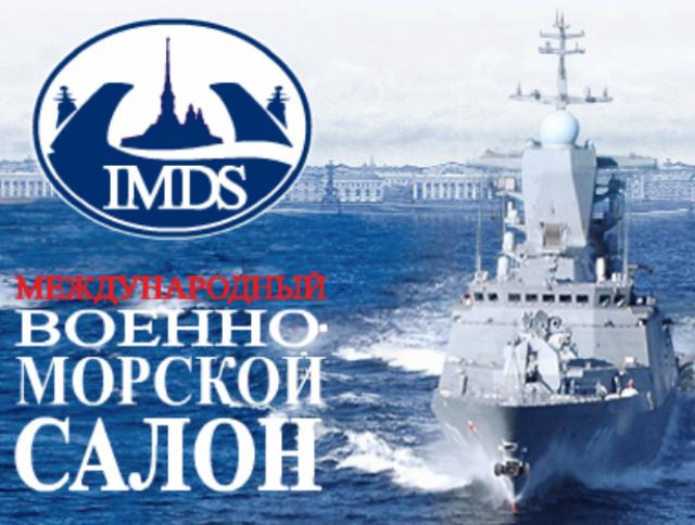 Международный военно-морской салон