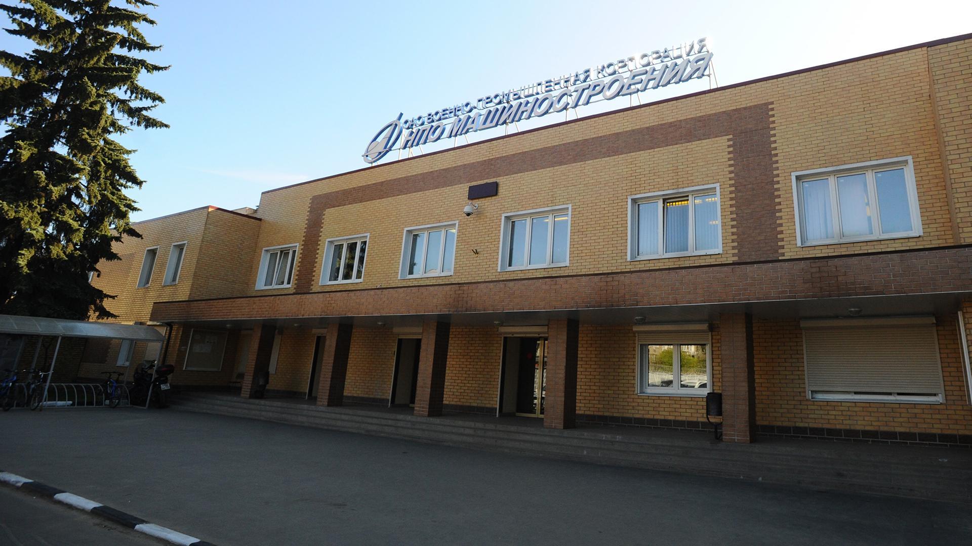 ВПК «НПО машиностроения».