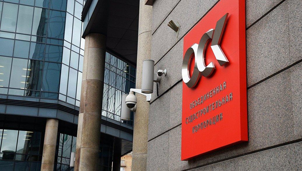 Вывеска на здании Объединенной строительной корпорации в Москве.