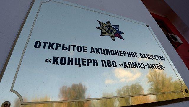 Вывеска ОАО Концерн ПВО Алмаз-Антей. архивное фото.