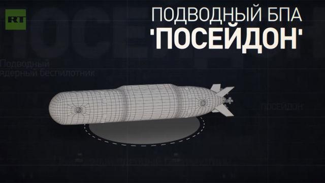 """Беспилотная атомная подводная лодка """"Посейдон"""""""