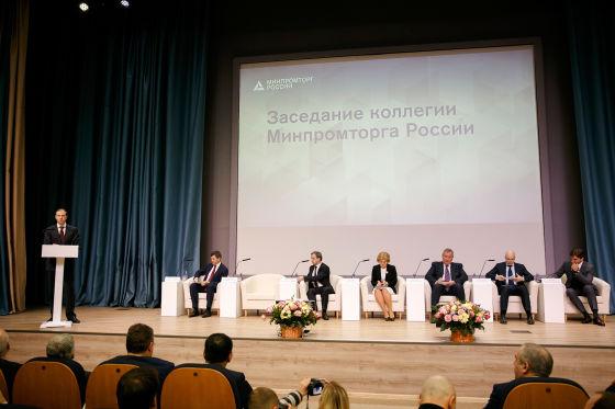 Заседание коллегии Минпромторга