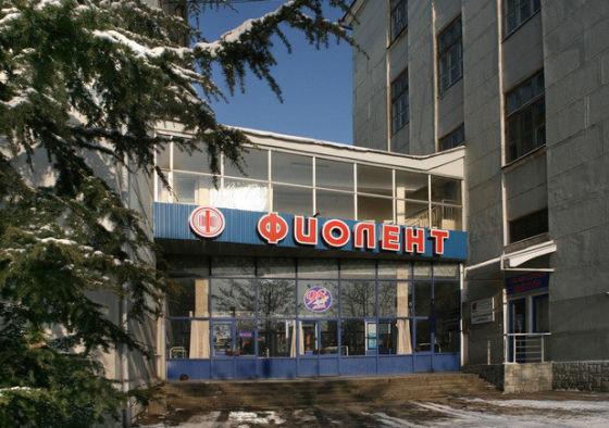 Симферопольский завод «Фиолент»